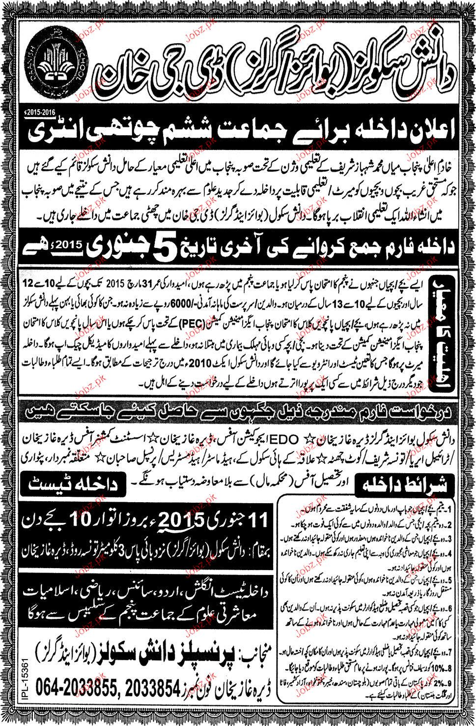Daanish Schools D G Khan Admission in Class VI 2019 Government