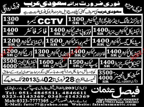 Electrical Technicians Generator, Fire Fighter Wanted