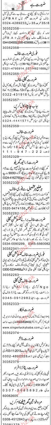 Express Classified Civil Engineers, Mason Job Opportunity