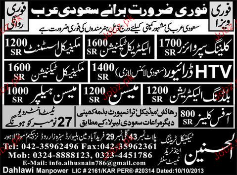 Cleaning Supervisors, HTV Drivers Job Opportunity