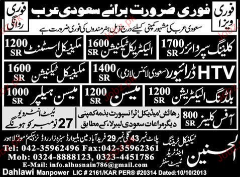 Building Electricians, Mason, Office Cleaners Wanted