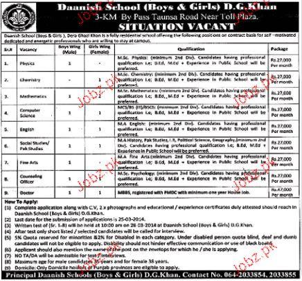 Teachers Job in Daanish School D G Khan 2019 Job Advertisement Pakistan