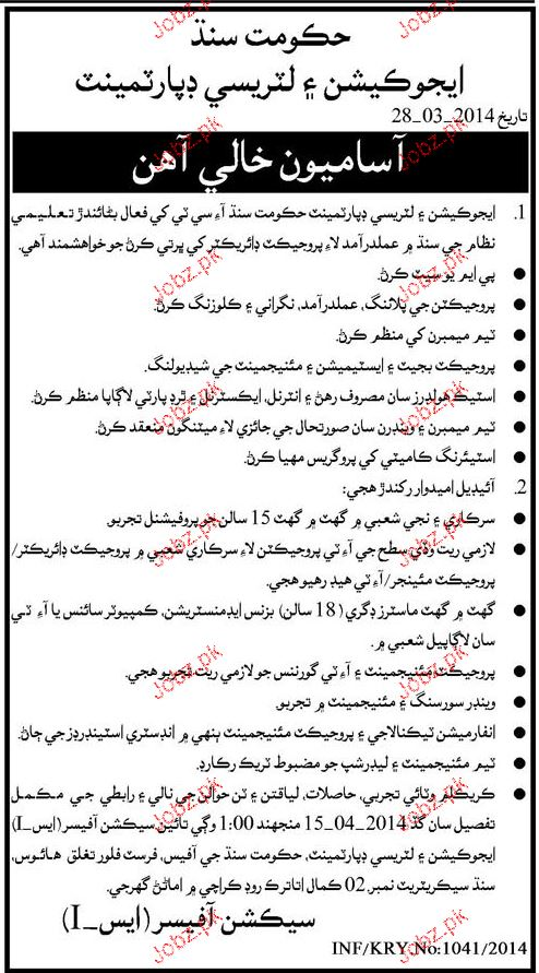 Project Director Job in Education and Literacy Department