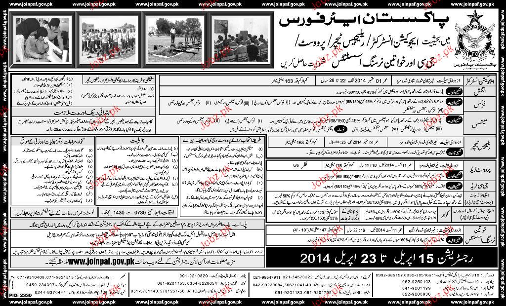 Education Instructors, Religious Teachers, JCos Job in PAF