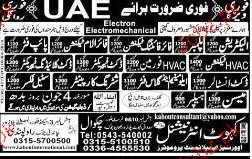 Electricians, HVAC Foreman, Duct Fabricators Wanted