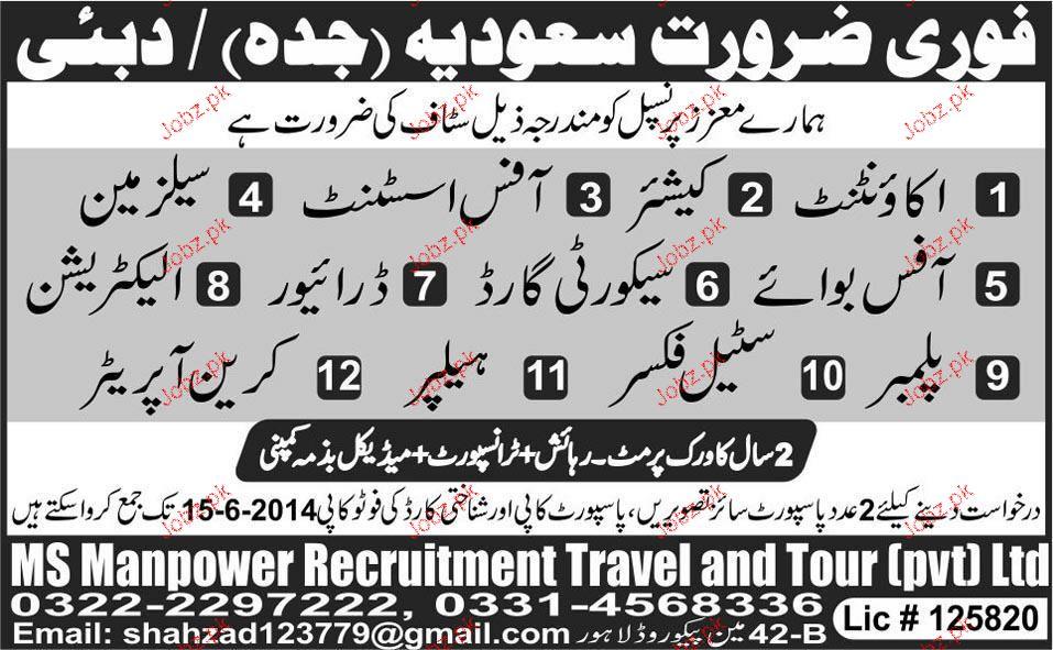 Accountant, Cashiers, Salesman, Plumbers Job Opportunity