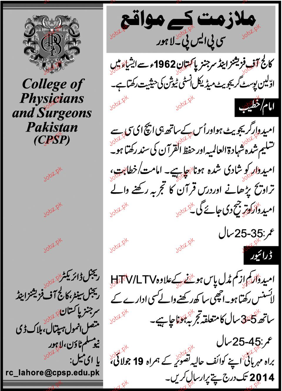 Immam / Khateeb and Drivers Job in CPSP