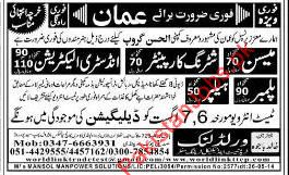 Al Hasan Oman Group of Companies Required STaff 2019 Job