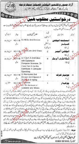 Assistant Election Commission, Data Entry Operator Wanted