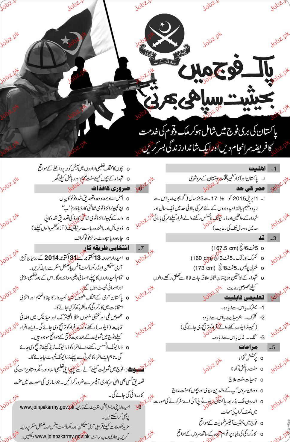 recruitment of seaopy in pakistan army 2019 job