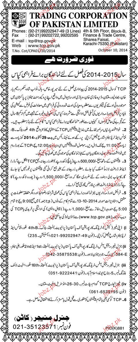 Representatives Job in Trading Corporation of Pakistan Ltd
