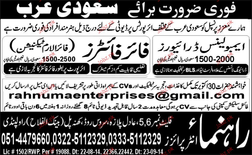 Ambulance Drivers and Fire Fighters Job Opportunity 2019 Job