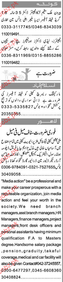 Sunday Express Classified Engineers, Field Officer Wanted