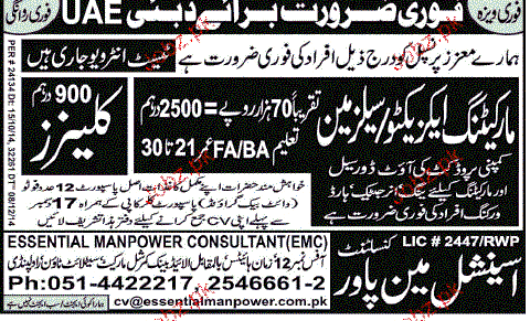 Marketing Executives / Salesman and Cleaners Wanted