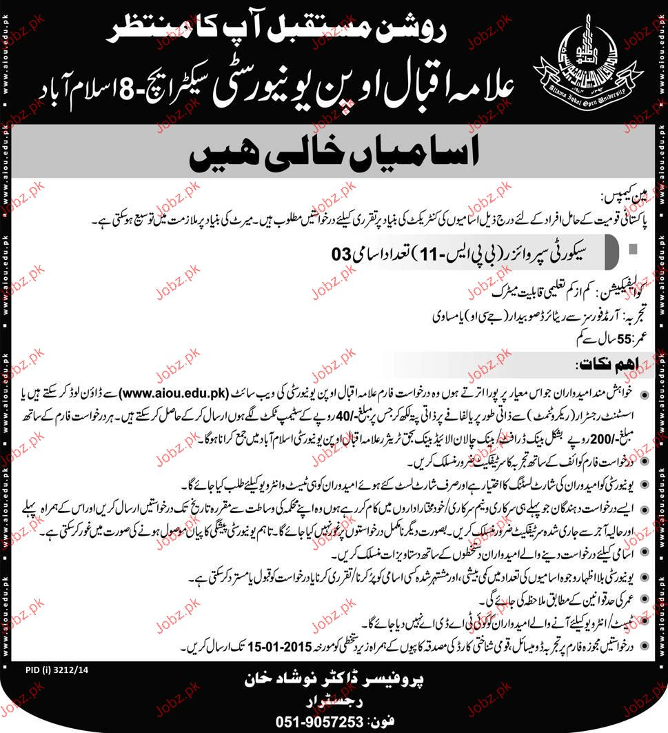 Security Supervisors Job in AIOU
