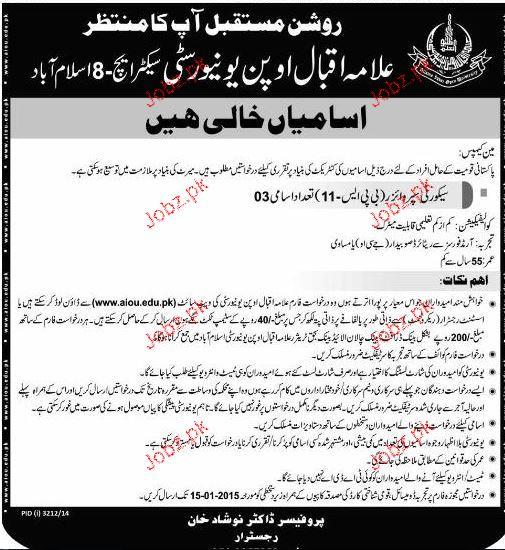 Security Supervisors Job in Allama Iqbal Open University