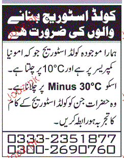 Cold Storage Manufacturers Job Opportunity  sc 1 st  Jobz.pk & Cold Storage Manufacturers Job Opportunity 2018 Jobs Pakistan