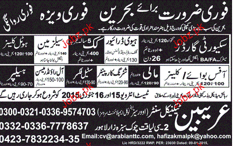 Cook Hotel Cleaners Malis Security Guards Job Opportunity 2019