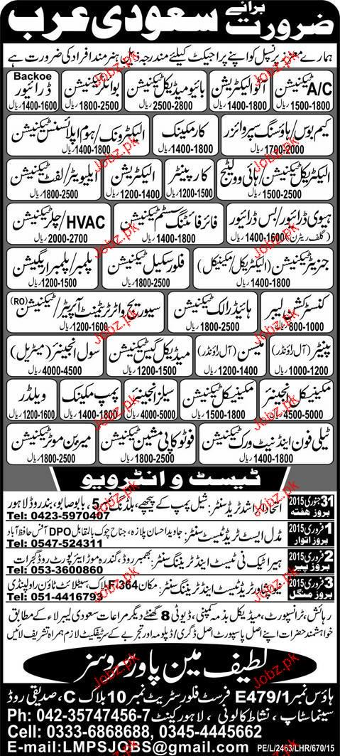 Carpenters, Drivers, Electricians, Cook Job Opportunity