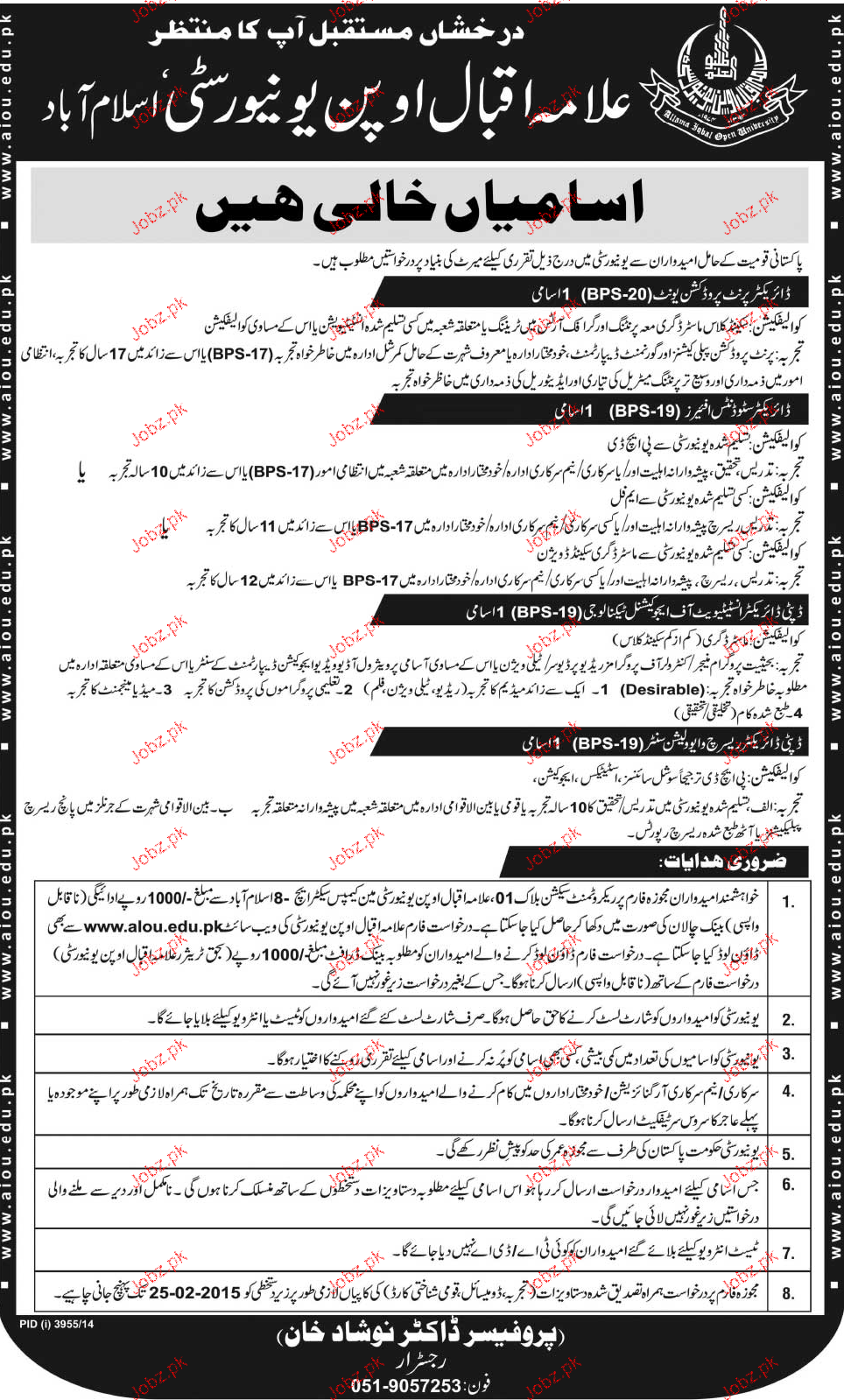 Director Print Production, Director Students Affairs Wanted