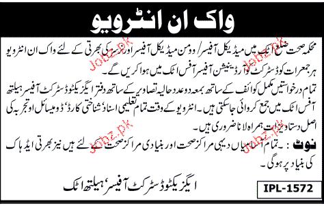 Medical Officers / Women Medical Officers Job in Health Dept