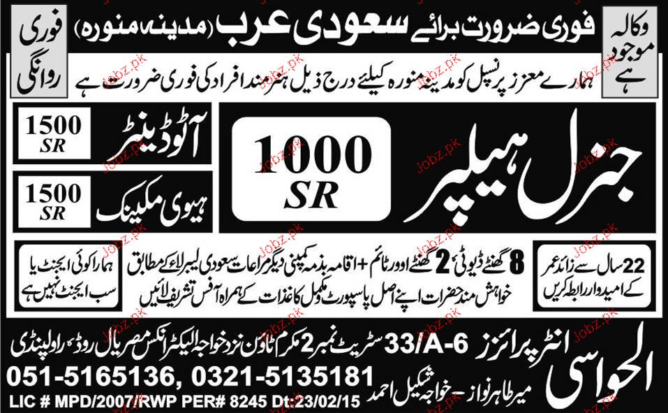 General Helpers Job Opportunity 2019 Job Advertisement Pakistan