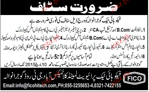 Purchase Officers, Data Entry Operators Job Opportunity