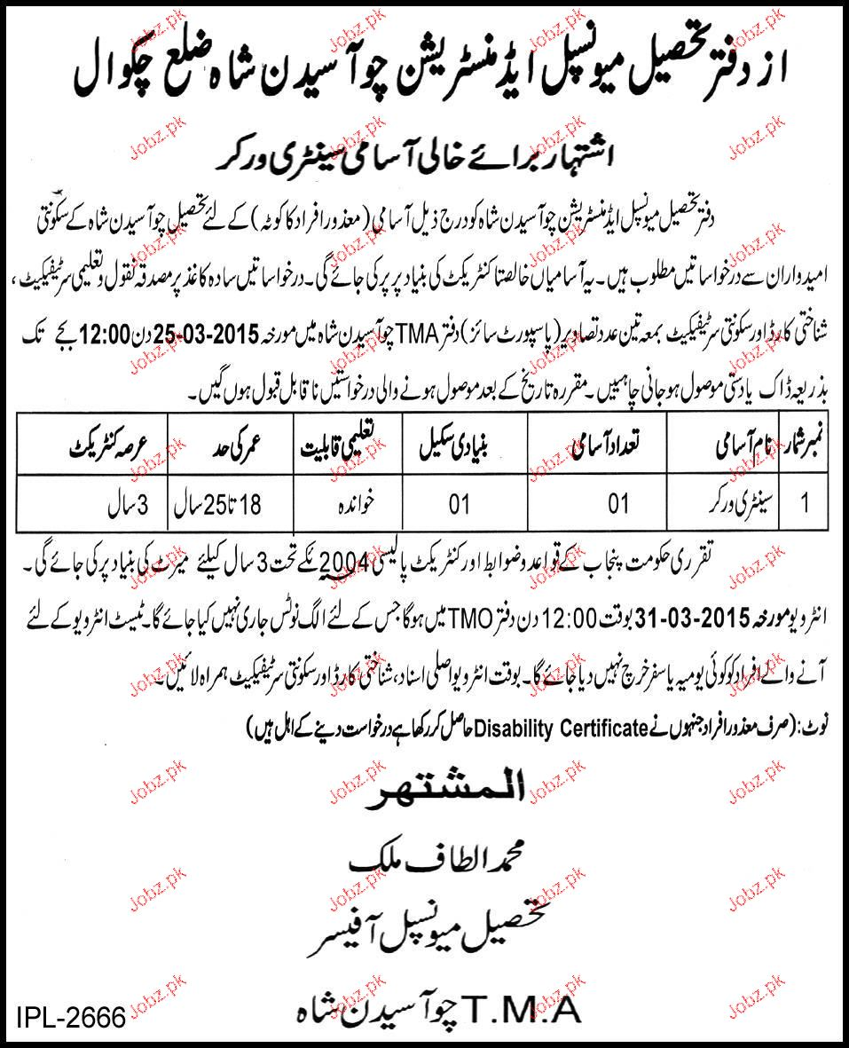 Sanitary Workers Job in Tehsile Municipal Administration Cho