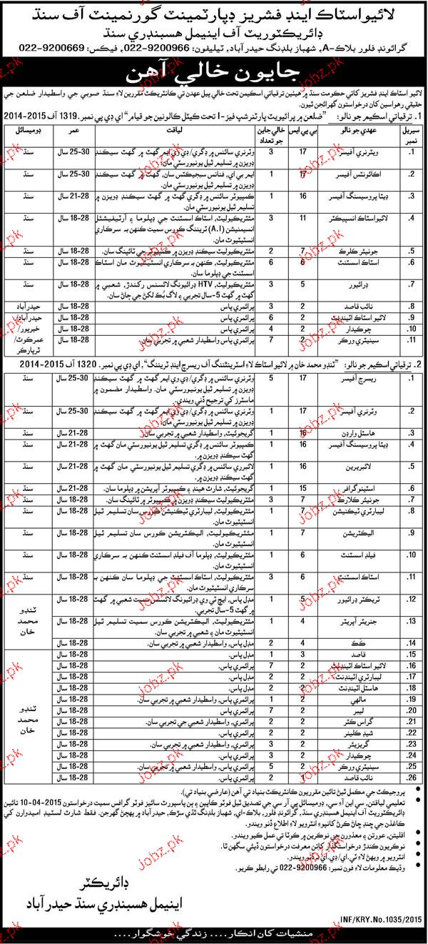 Veterinary Officers, Accounts Officers job Opportunity