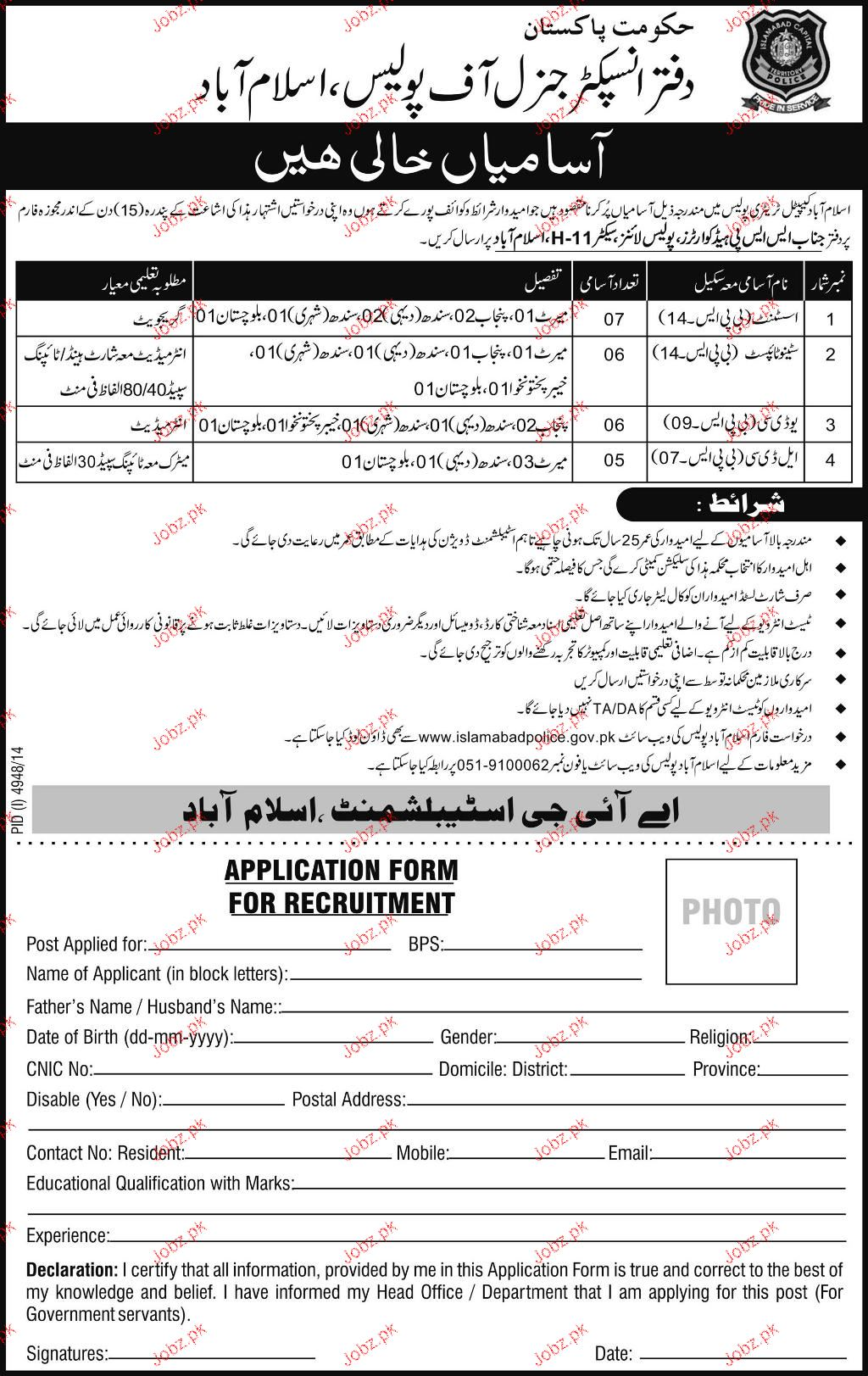 Assistants, Stenotypist, UDC Job in Islamabad Police