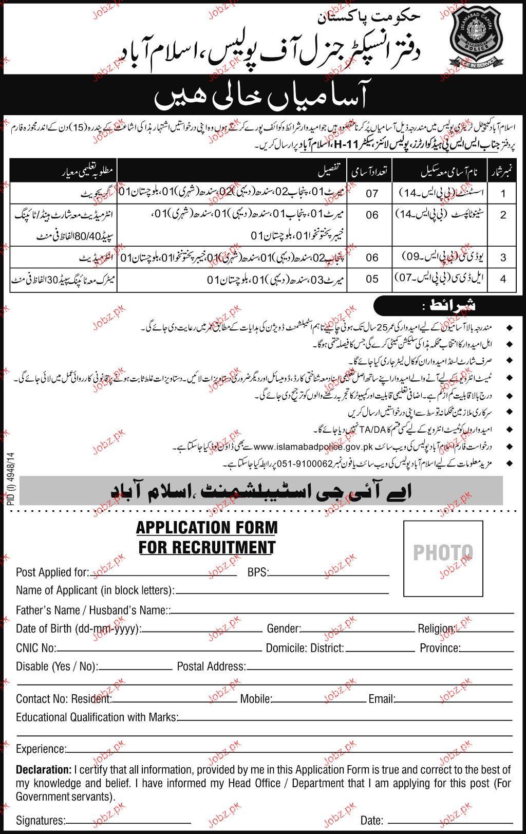 UDC, LDC, Stenotypist Job in Islamabad Police 2019 Job