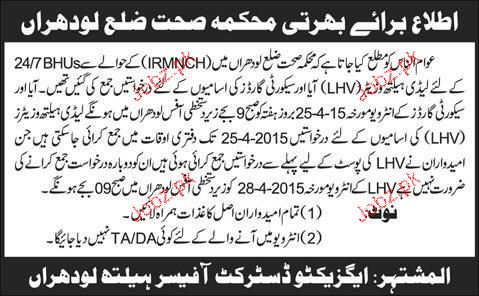 Lady Health Visitors, Aya and Security Guards Wanted