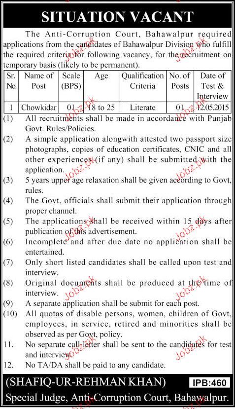 Chowidars Job in Anti Corruption Department