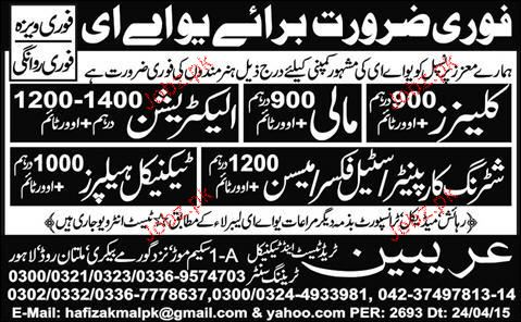 Electricians, Steel Fixers, Mason, Cleaners Job Opportunity