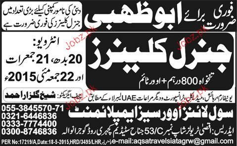 General Cleaners Job Opportunity
