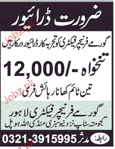Drivers Job in Gormay Furniture Factory