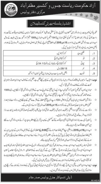 Recruitment of Police Constables Job in AJK Police