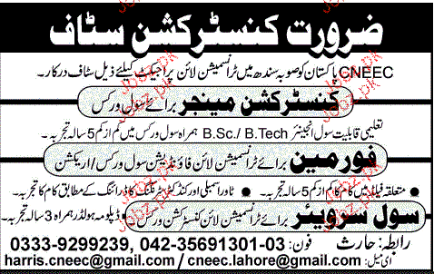 Construction Manager, Civil Surveyors Job Opportunity