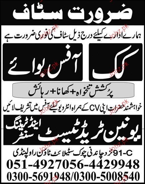 Cook and Office Boys Job Opportunity 2019 Job Advertisement