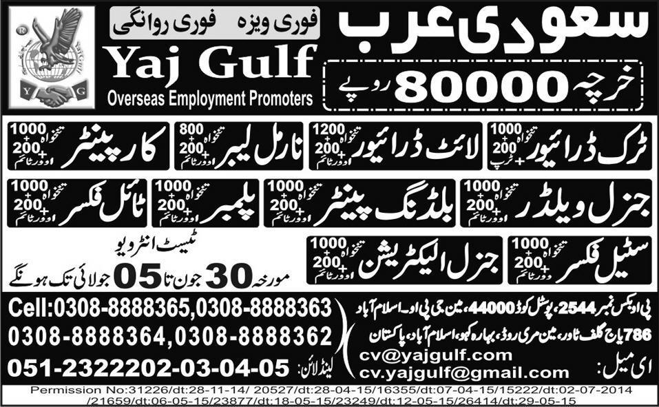 Truck/LTV Driver, Electrician Jobs in Saudi Arab