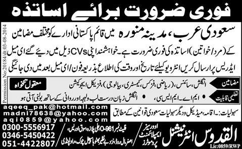 Subject Teachers Jobs in Saudi Arab 2019 Job Advertisement Pakistan