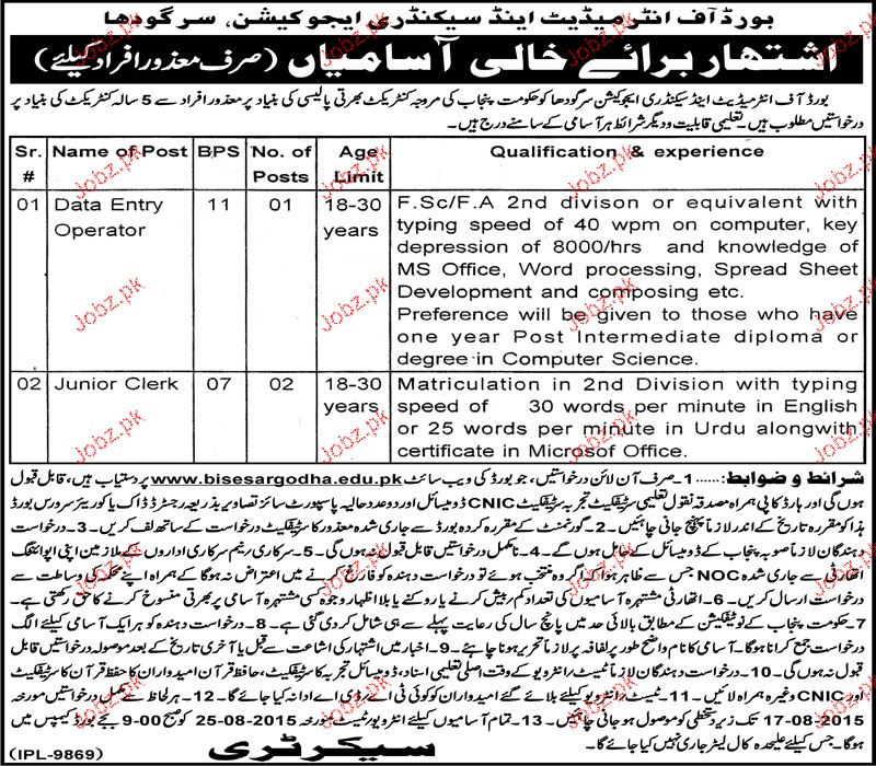 Junior Clerks and Data Entry Operators Job in BISE Sargodha