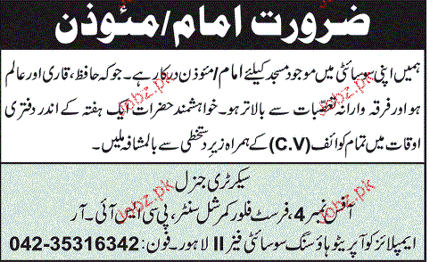 Immam / Moazan Job Opportunity