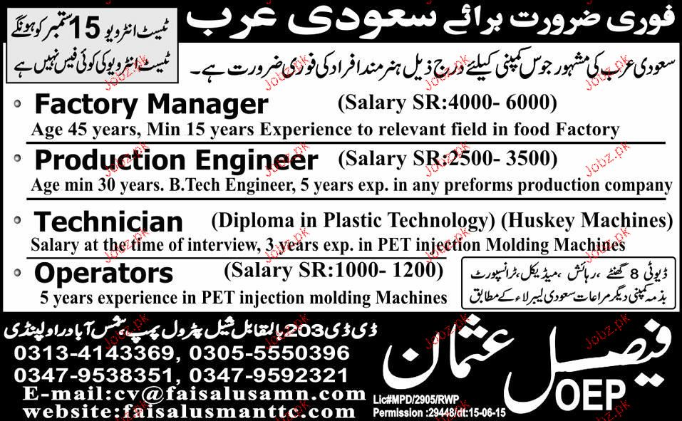 production engineers factory manager job opportunity 2017