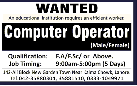 Computer Operator Job Opportunity 2019 Job Advertisement