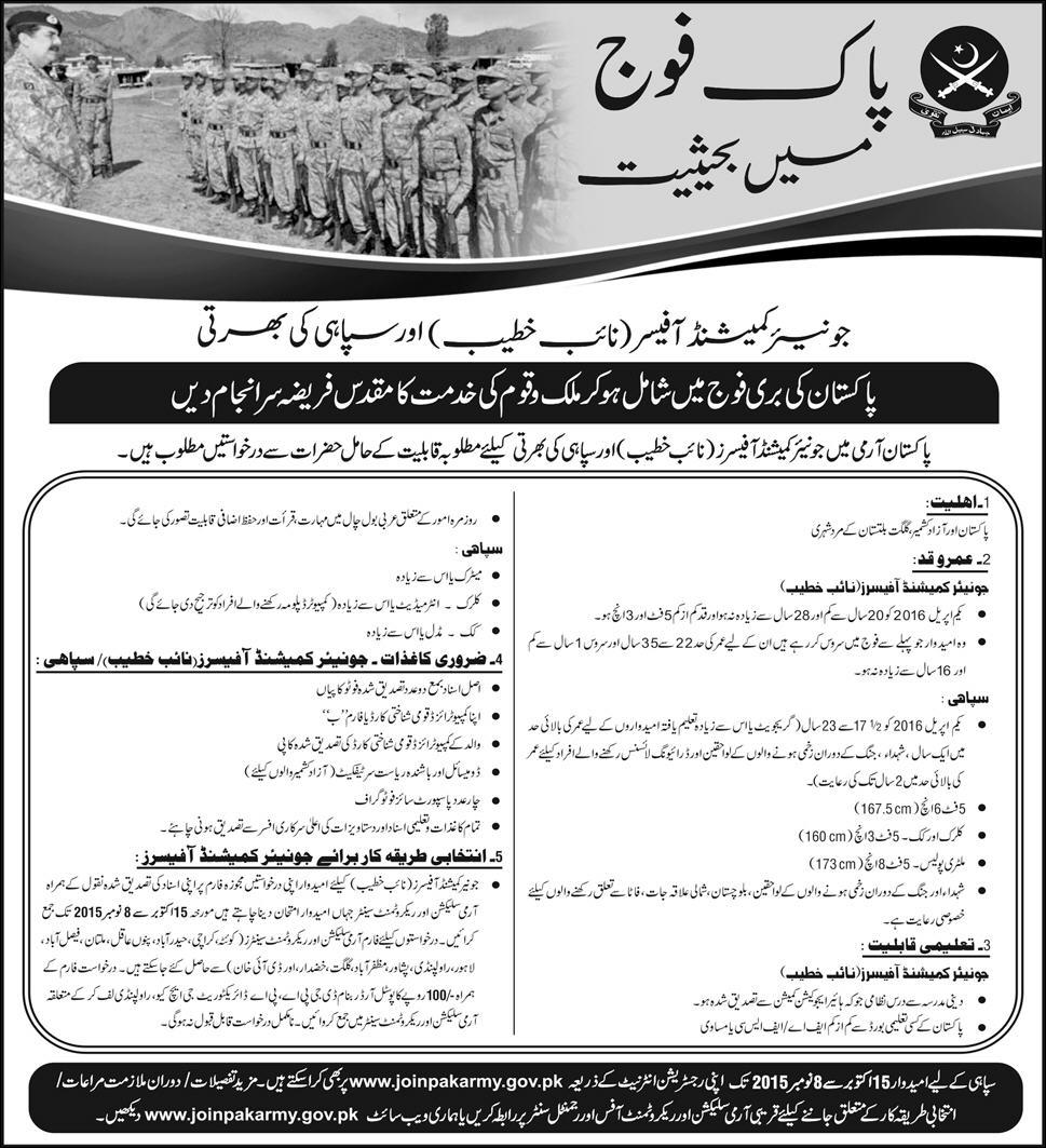Recruitment Of Seopy And Jco In Pakistan Army 2017 Jobs