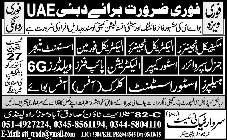 Mechanical Engineers, Electrical Engineers Job Opportunity 2019 Job