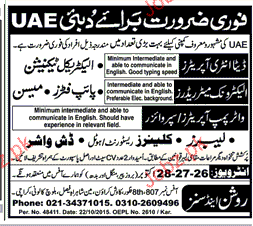 Electrical Technicians, Data Entry Operators Job Opportunity