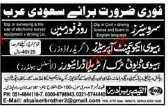 Surveyors,  Road Foreman, Heavy Truck Drivers Wanted