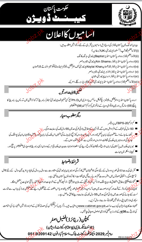 Pakistan Chairs Job in Cabinet Division Govt of Pakistan